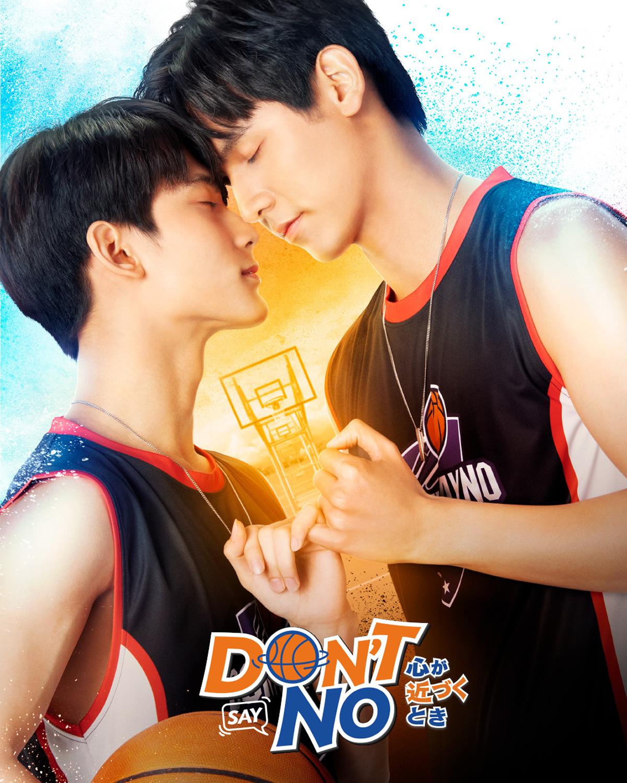 タイドラマ「Don't Say No -心が近づくとき-」がRakuten TVで独占配信