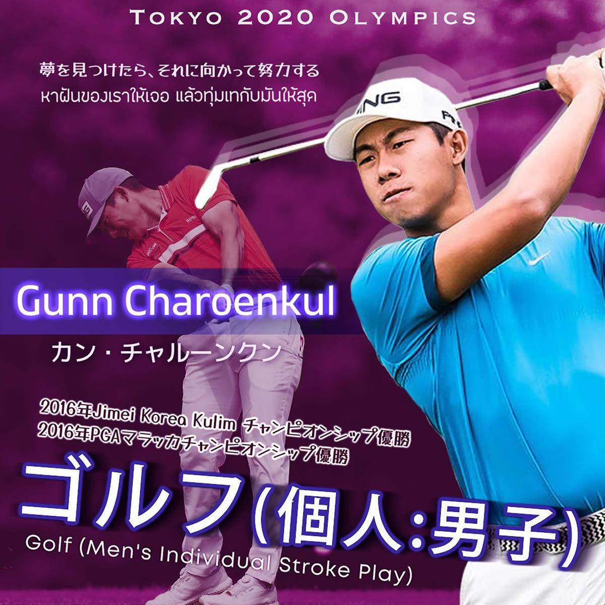 カン・チャルーンクン(カン)選手[ゴルフ タイ代表]東京2020オリンピック
