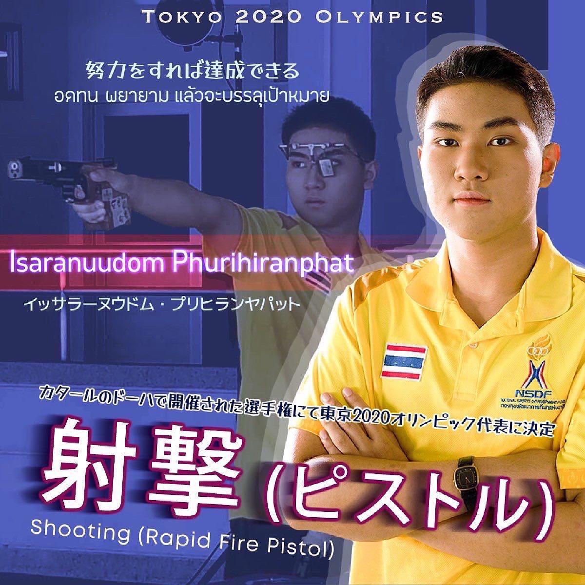 イッサラーヌウドム・プリヒランヤパット(キャプテン)選手[男子射撃タイ代表]東京2020オリンピック
