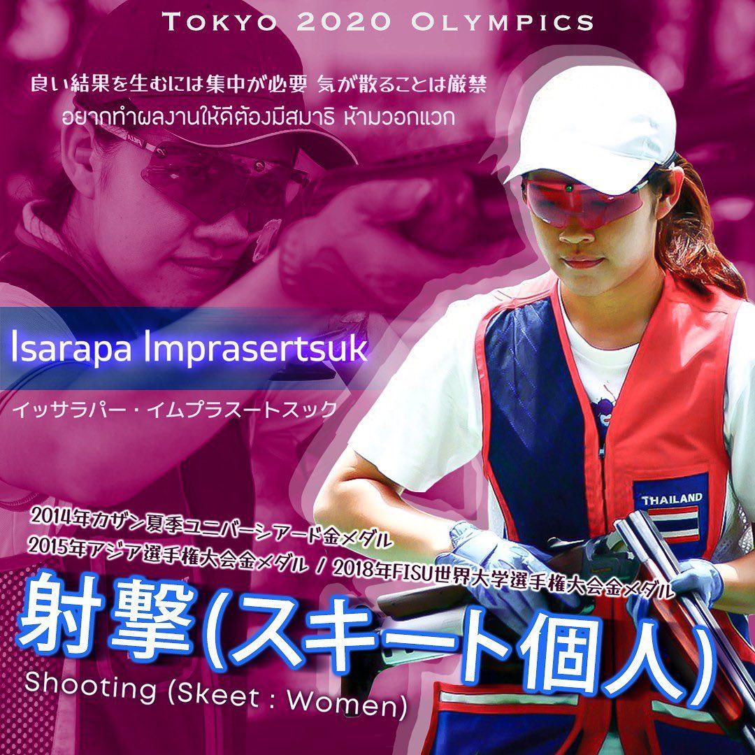 イッサラパー・イムプラスートスック(ウォーム)選手[女子射撃 タイ代表]東京2020オリンピック