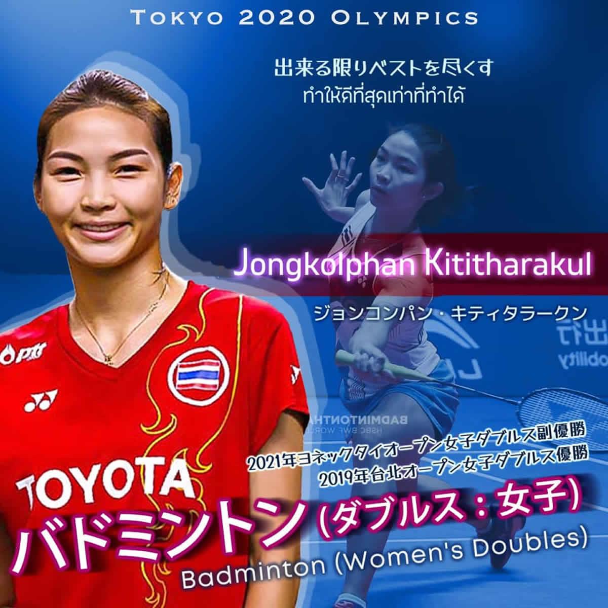 ジョンコンパン・キティタラークン(ギフト)選手[女子バドミントン タイ代表]東京2020オリンピック
