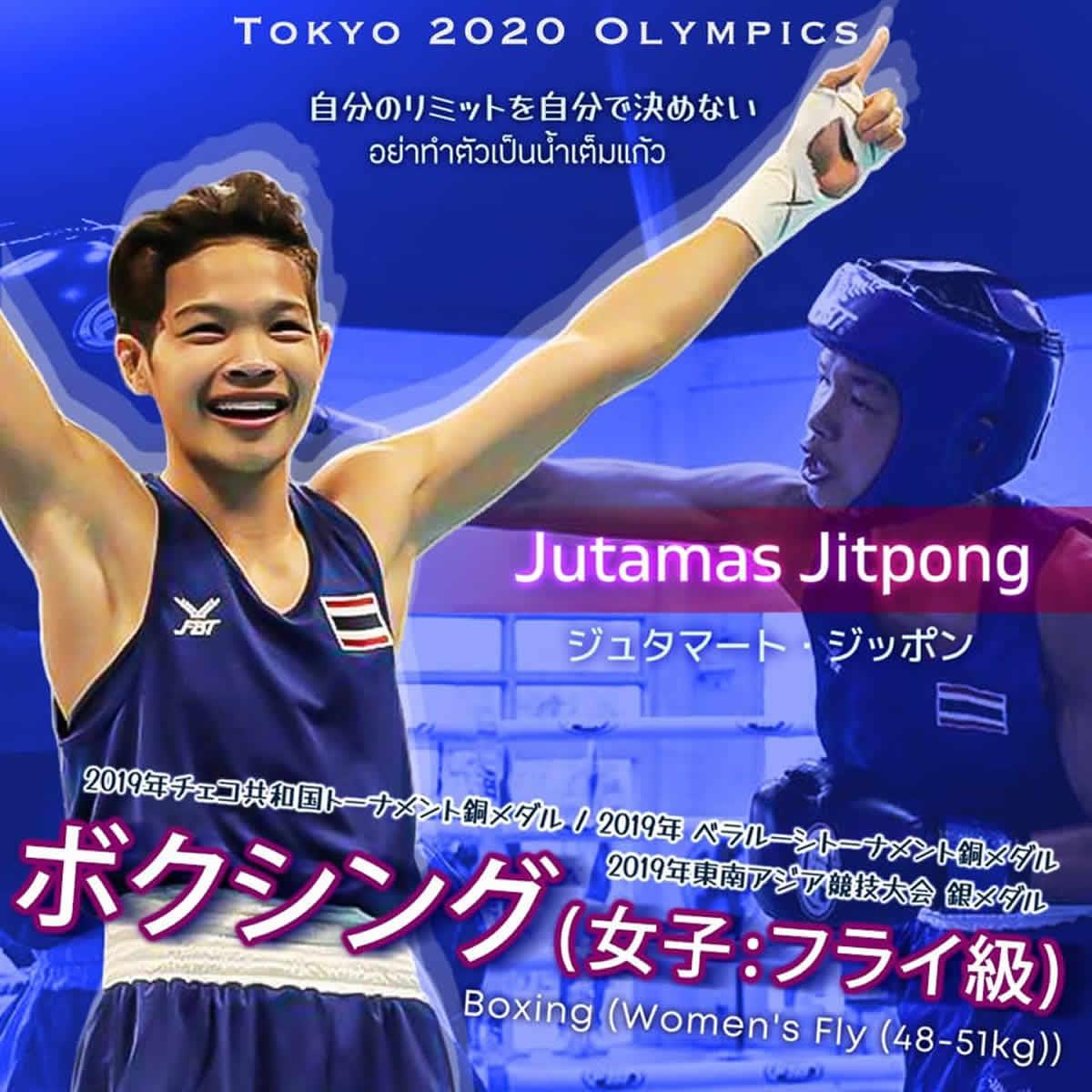 ジュタマート・ジッポン(フィアオ)選手[女子ボクシング タイ代表]東京2020オリンピック