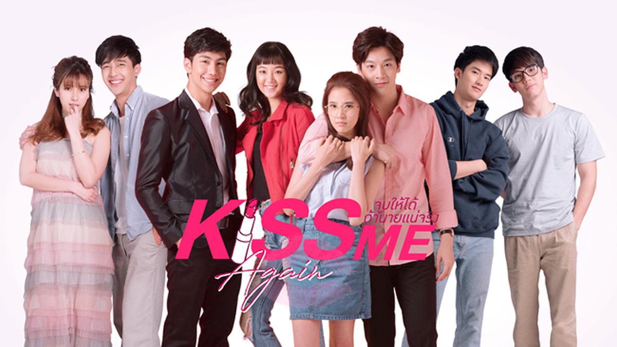 タイドラマ『Kiss Me Again』、U-NEXTで 2021年7月26日より配信開始