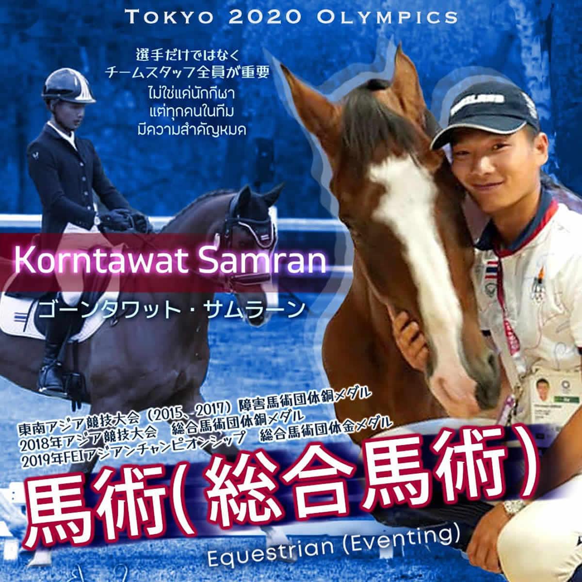 ゴーンタワット・サムラーン(ナット)選手[馬術 タイ代表]東京2020オリンピック