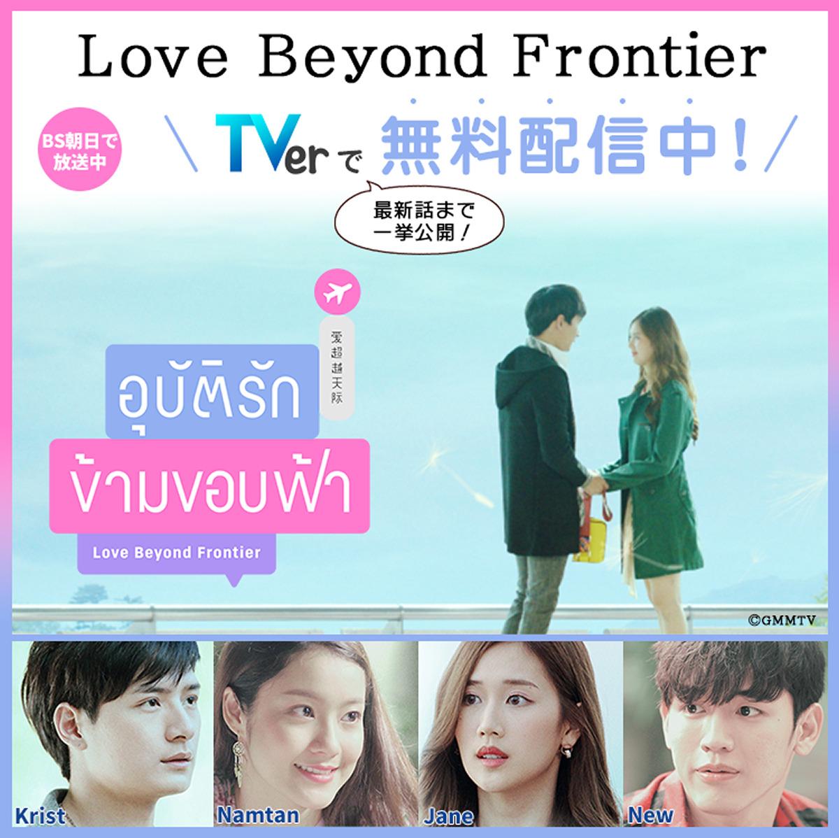 タイドラマ「Love Beyond Frontier」がTVerで全話一挙配信
