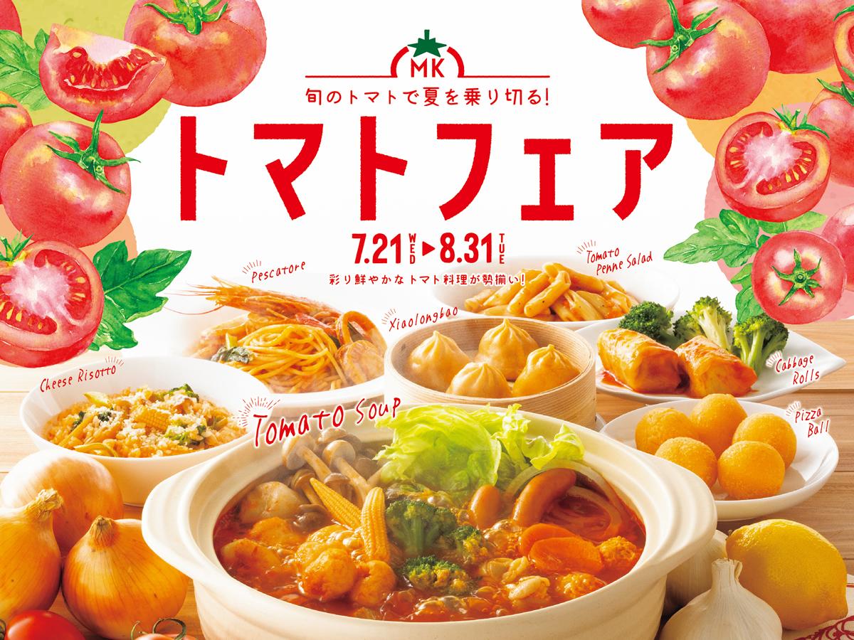 タイ発「MKレストラン」でトマト鍋スープ、完熟トマトの小籠包が登場