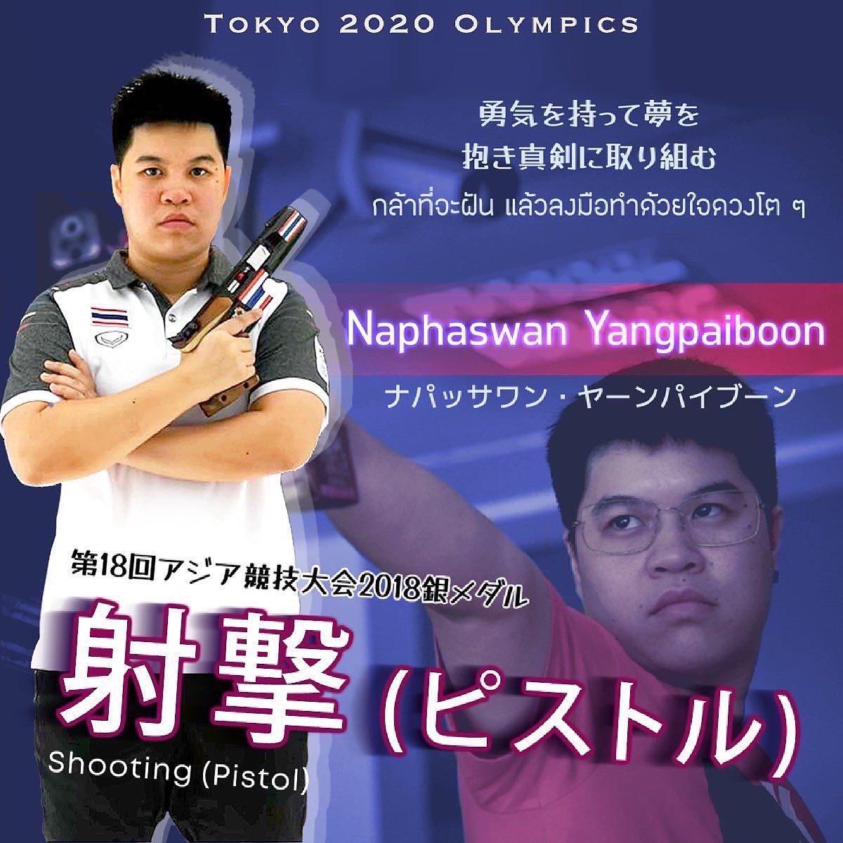 ナパッサワン・ヤーパイブーン(ウーン)選手[女子射撃タイ代表]東京2020オリンピック