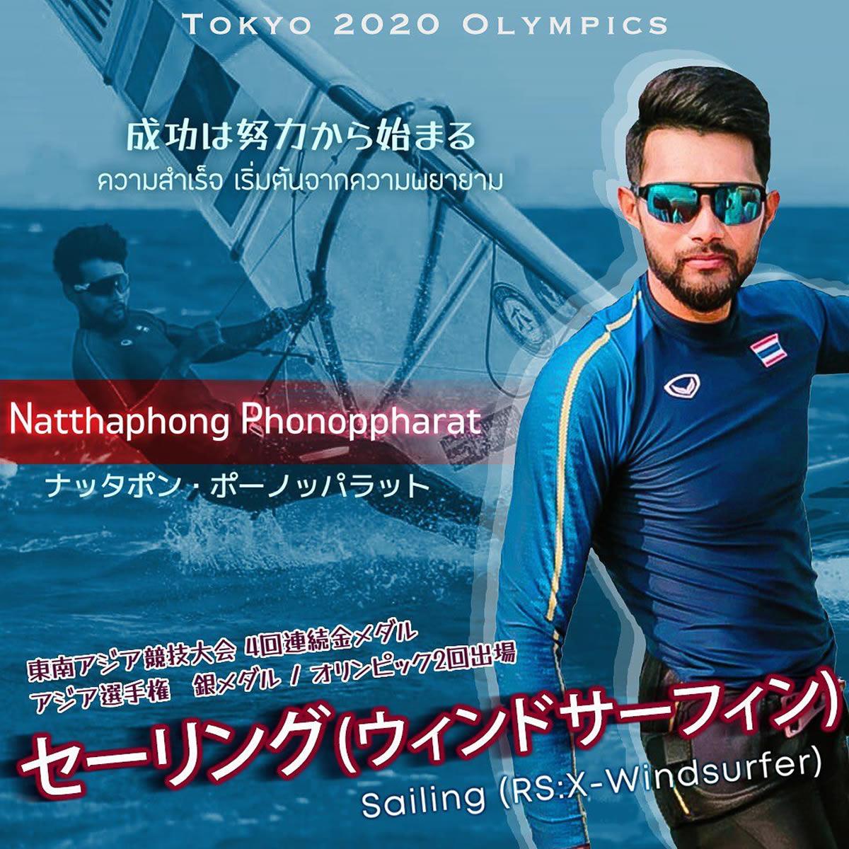 ナッタポン・ポーノッパラット(オート )選手[男子ウィンドサーフィン タイ代表]東京2020オリンピック