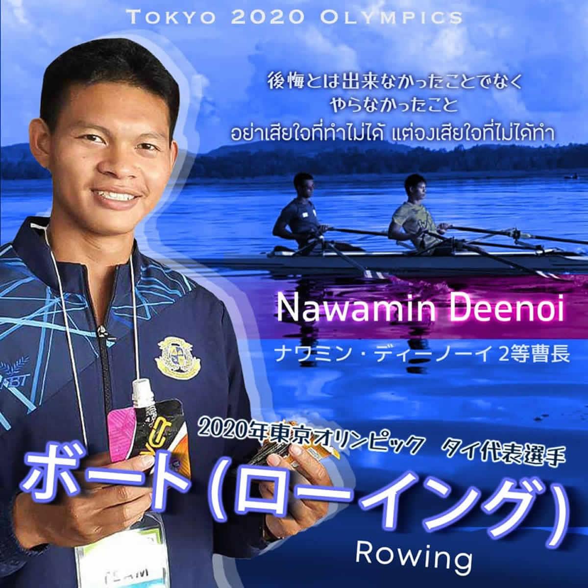 ナワミン・ディーノイ(セーク)選手[男子ボート タイ代表]東京2020オリンピック