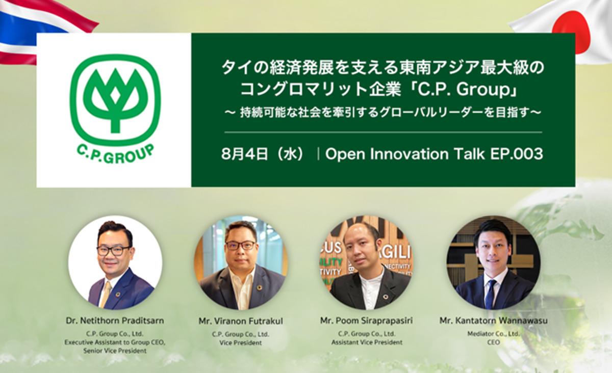 タイ最大の財閥CPグループが登壇、オンラインセミナー『Open Innovation Talk - 持続可能な社会を牽引するグローバルリーダーを目指す』開催