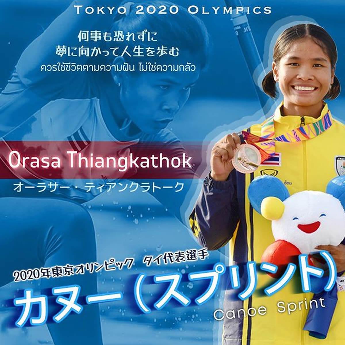 オーラサー・ティアンクラトーク選手[女子カヌー タイ代表]東京2020オリンピック