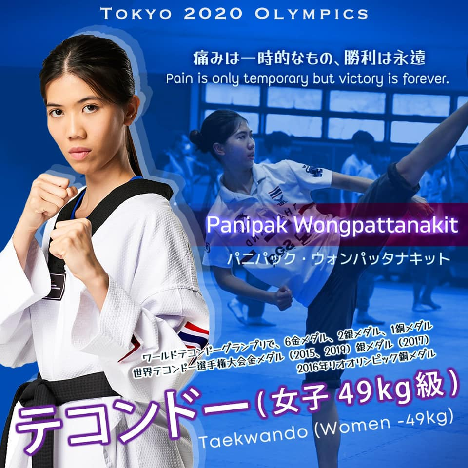 パニパック・ウォンパッタナキット(テニス)選手[女子テコンドー タイ代表]東京2020オリンピック