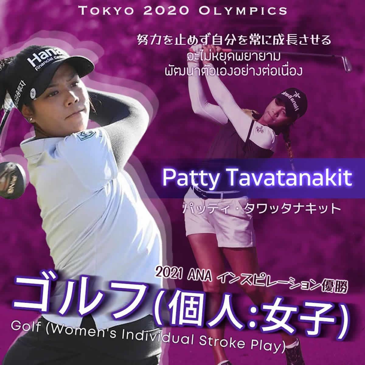 パパンコーン タワッタナキット(パティ)選手[女子ゴルフ タイ代表]東京2020オリンピック