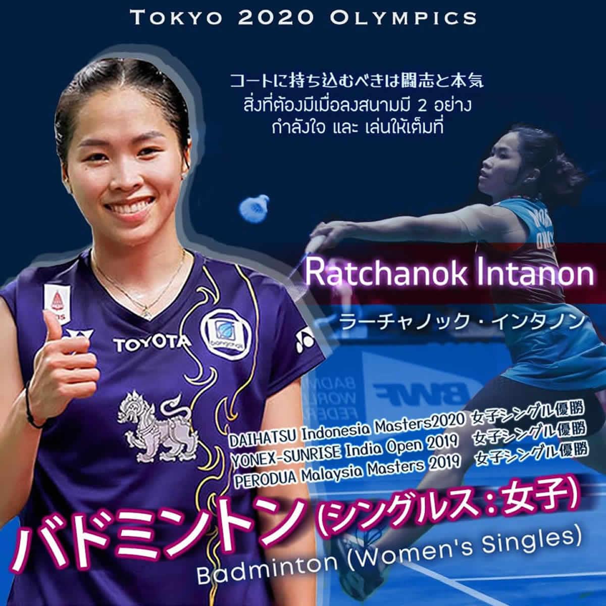 ラチャノック・インタノン(メイ)選手[女子バドミントン タイ代表]東京2020オリンピック