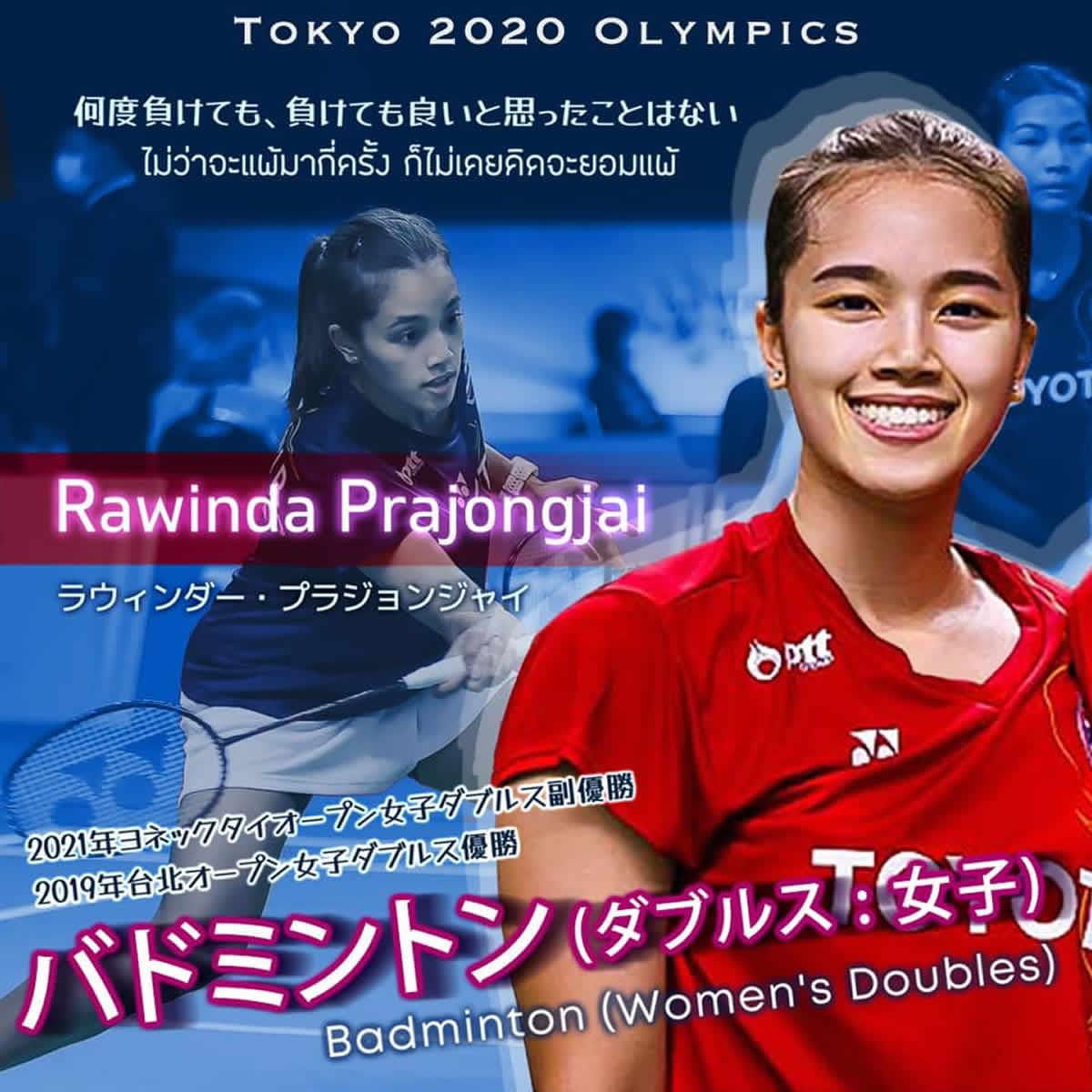 ラウィンダー・プラジョンジャイ(ウィウ)選手[女子バドミントン タイ代表]東京2020オリンピック