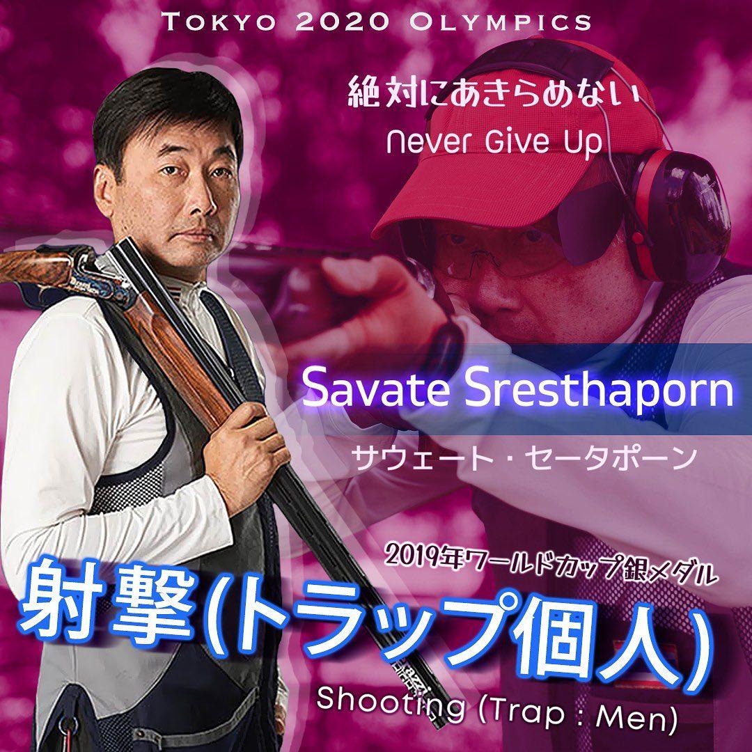 サウェート・セータポーン(セーム)選手[男子射撃 タイ代表]東京2020オリンピック