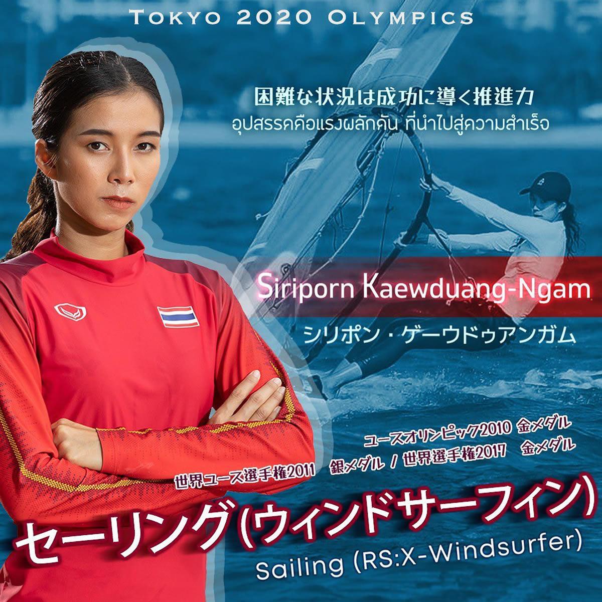 シリポン・ゲーウドゥアンガム(ダーウ)選手[女子ウィンドサーフィン タイ代表]東京2020オリンピック
