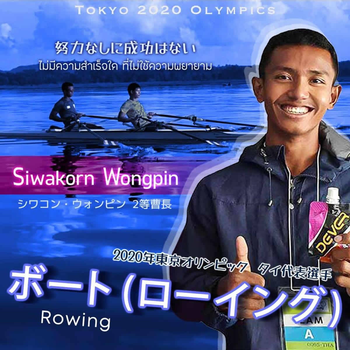 シワコーン・ウォンピン(オート)選手[男子ボート タイ代表]東京2020オリンピック