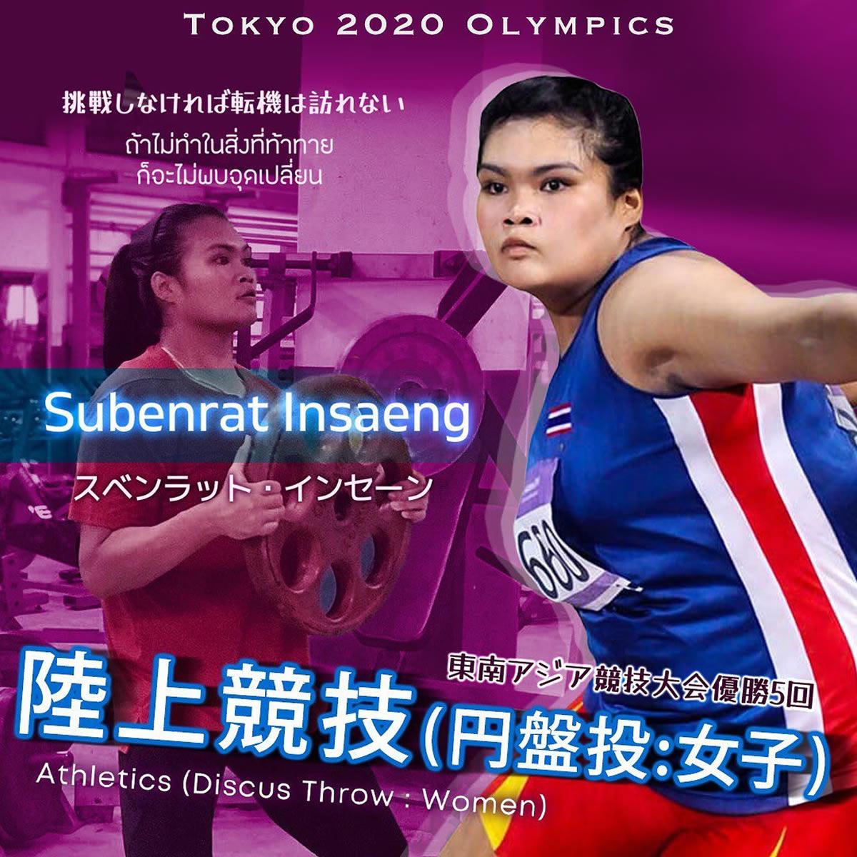 スベンラット・インセーン選手[女子陸上 タイ代表]東京2020オリンピック