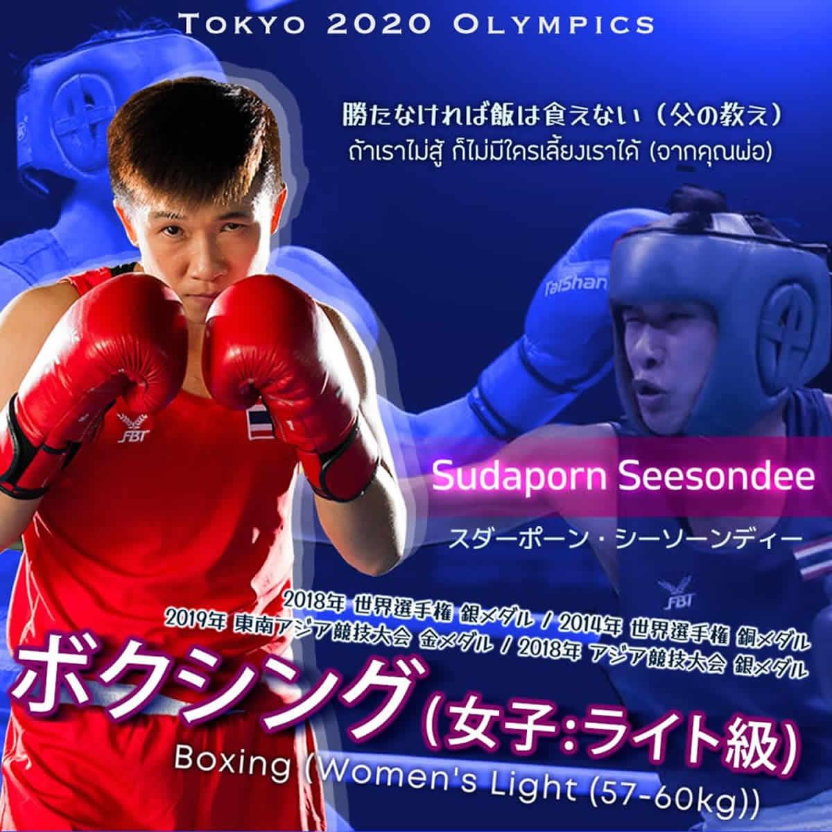 スダーポーン・シーソーンディー(テウ)選手[女子ボクシング タイ代表]東京2020オリンピック