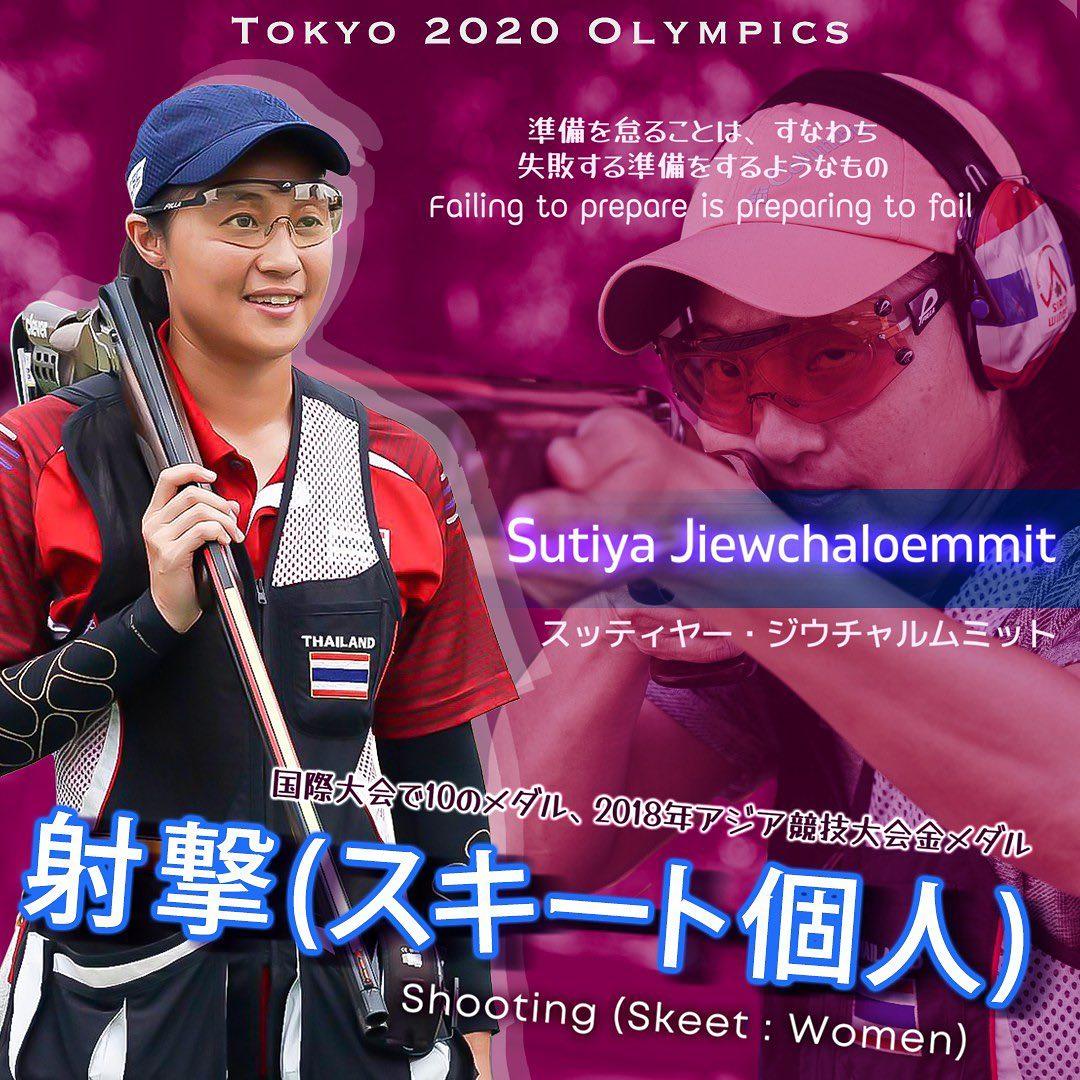 スッティヤー・ジウチャルムミット(ニー)選手[女子射撃 タイ代表]東京2020オリンピック