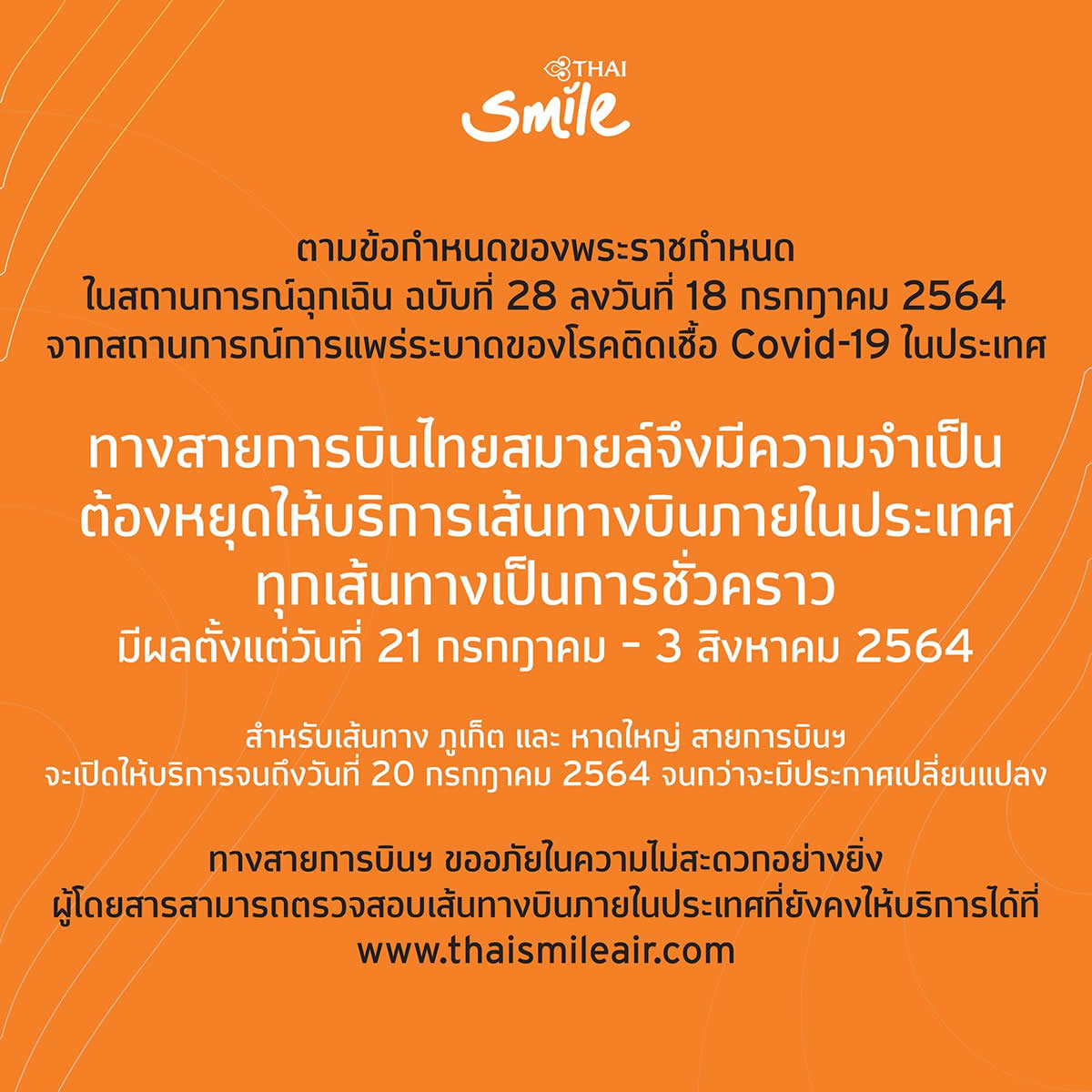 タイ・スマイル、2021年7月21日~8月3日の国内線を運休