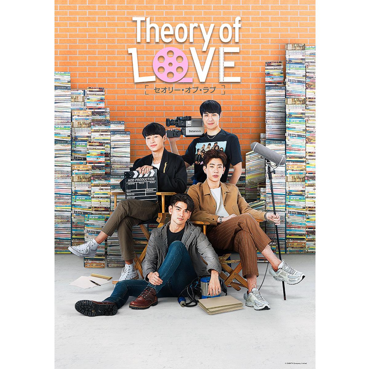 オフガン出演『Theory of Love/セオリー・オブ・ラブ』がU-NEXTで配信決定