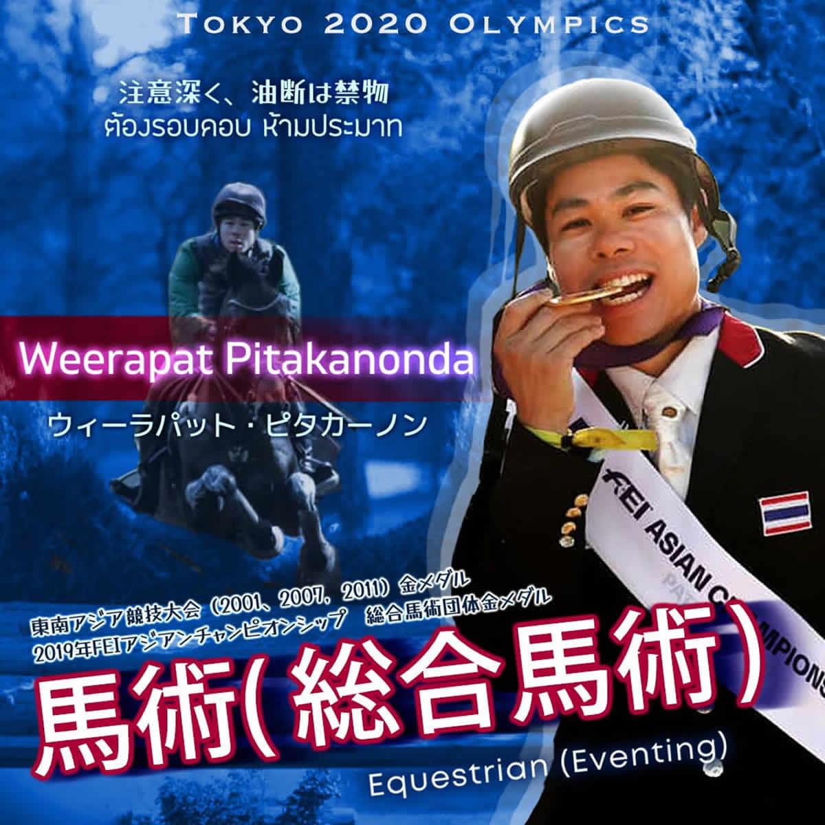 ウィーラパット・ピタカーノン(ボム)選手[馬術 タイ代表]東京2020オリンピック