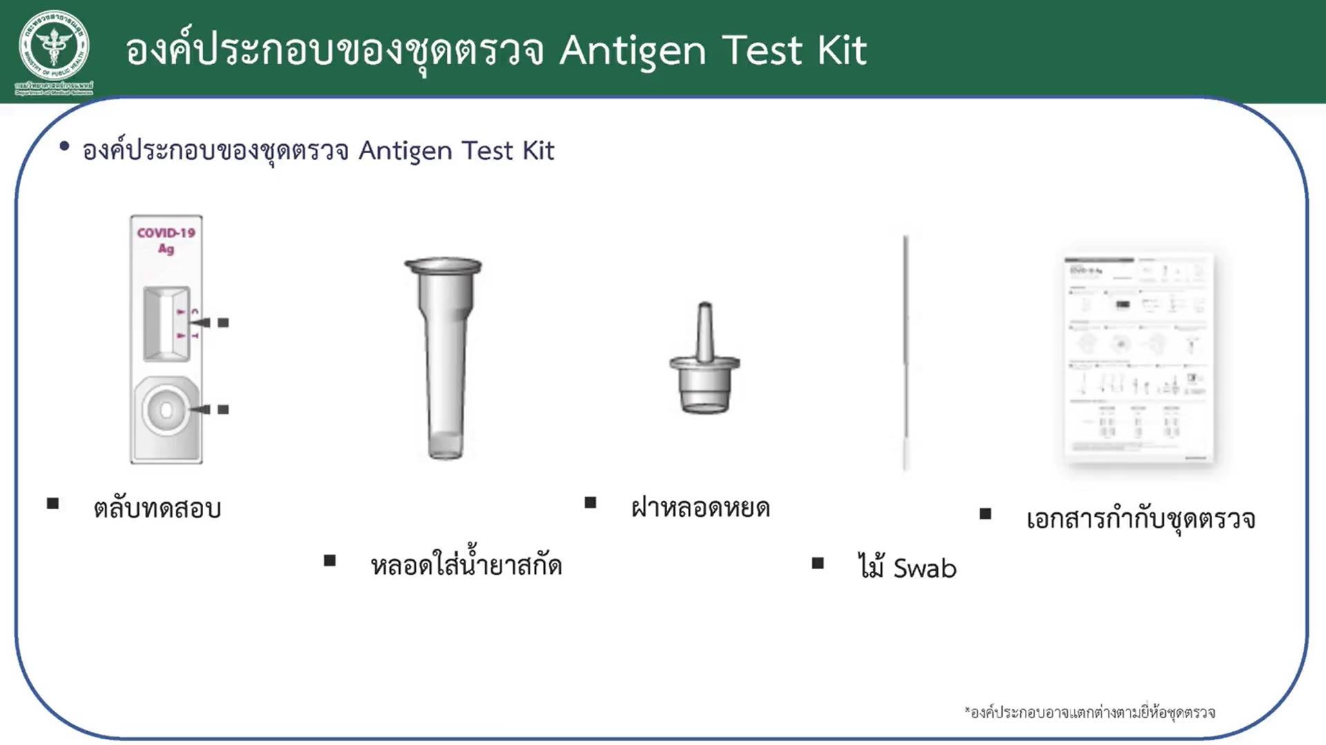 新型コロナ抗原検査キットの自己使用可能へ、薬局で販売の予定