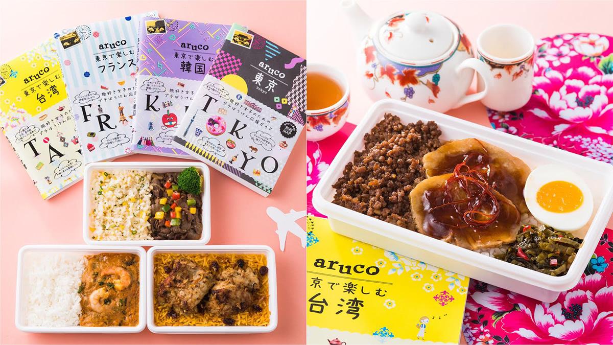 「地球の歩き方aruco」×羽田空港のコラボ機内食でタイの「マッサマンカレー」など
