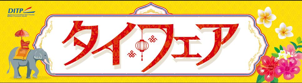 ベイシアで本場タイの味が楽しめる「タイフェア」開催、2021年7月14日~