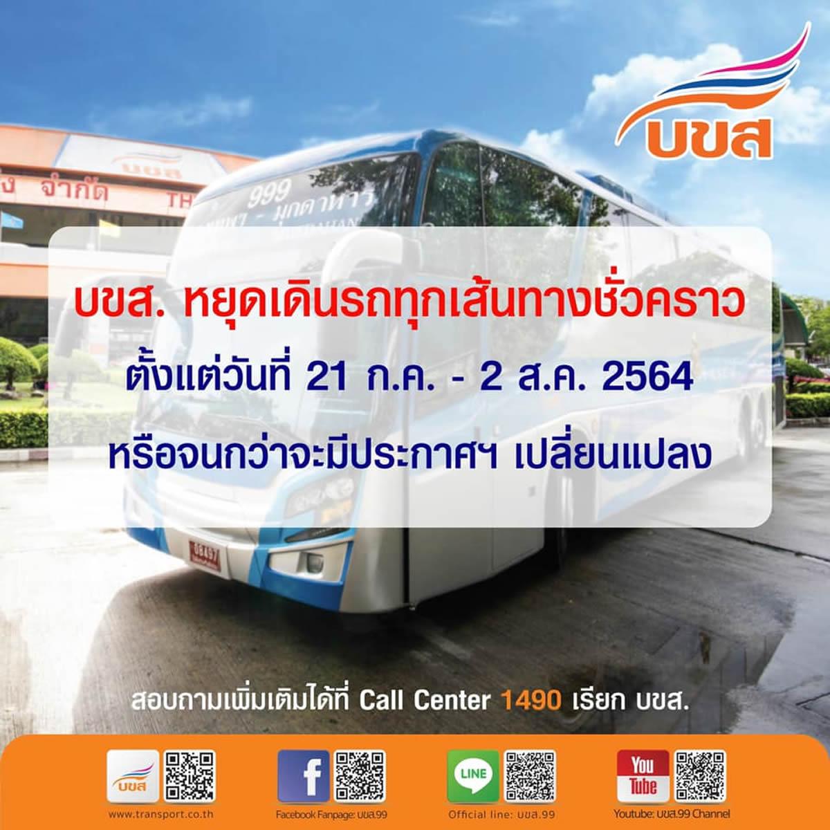 タイ全国の長距離バスの運行を休止、2021年7月21日から