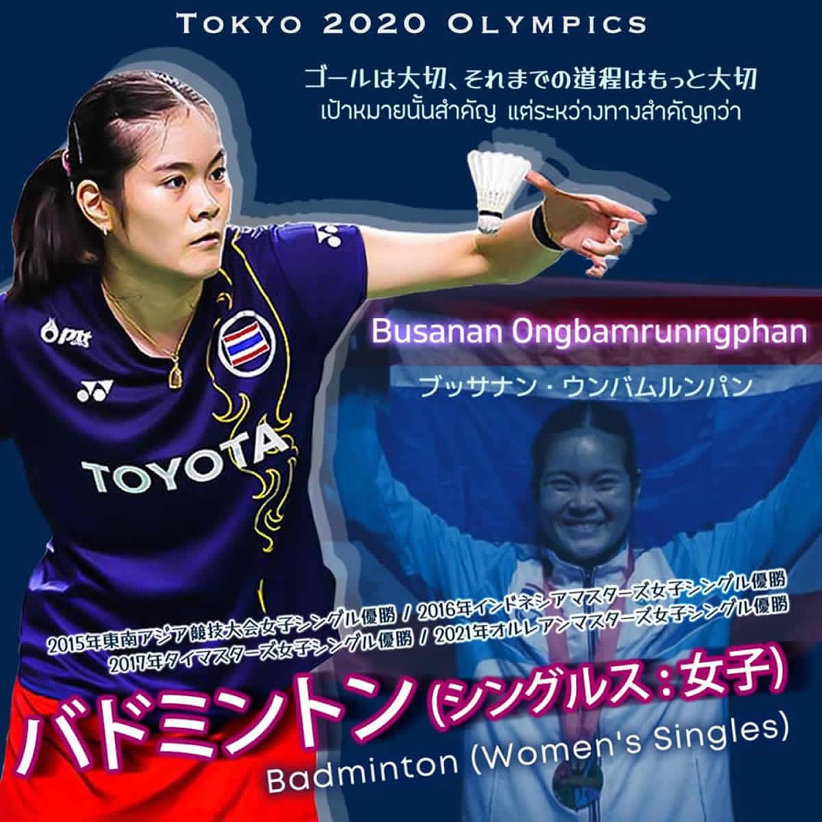 ブッサナン・ウンバムルンパン(クリーム)選手[女子バドミントン タイ代表]東京2020オリンピック