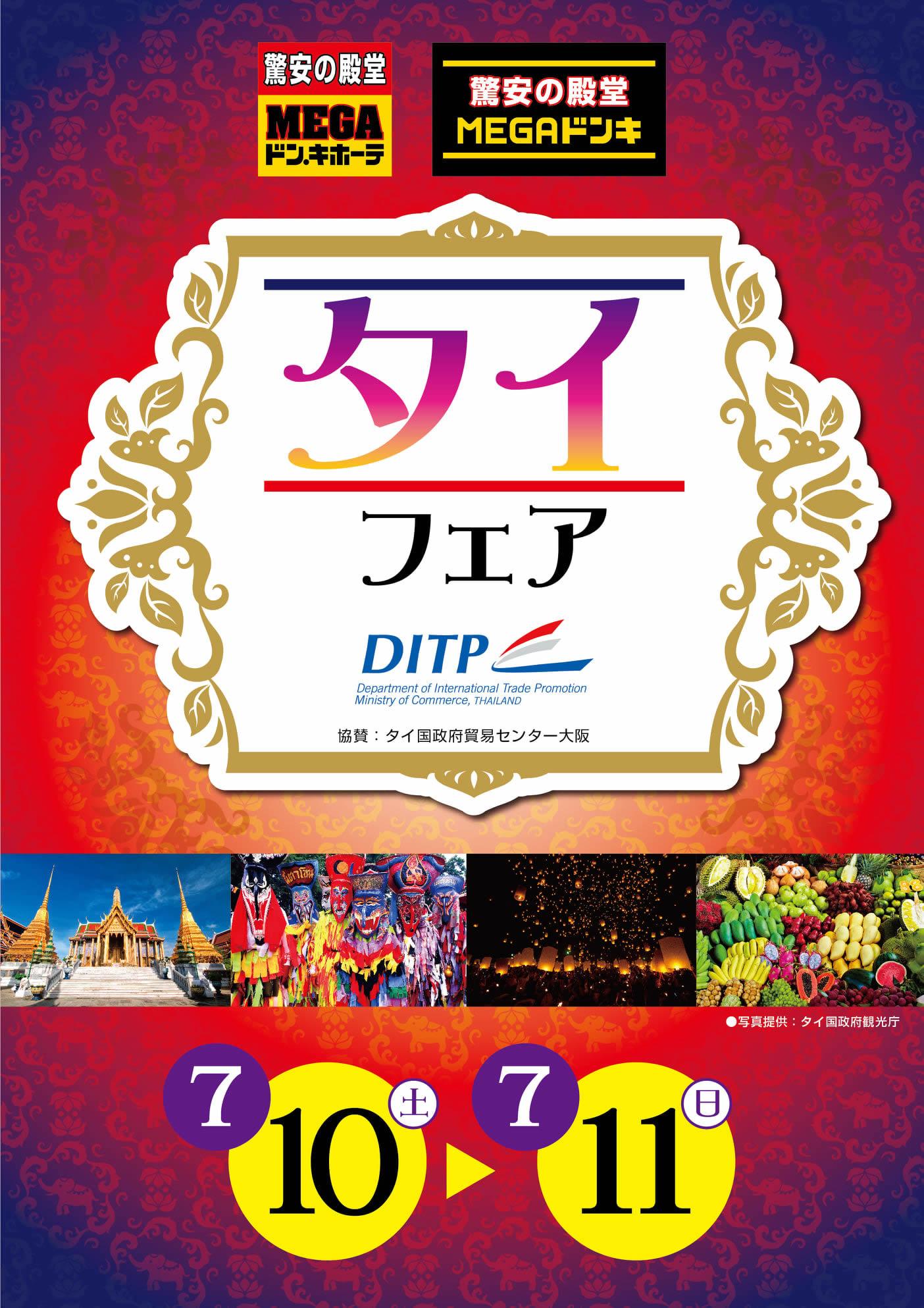 大阪などドンキ5店舗で「タイフェア」、2021年7月10日・11日