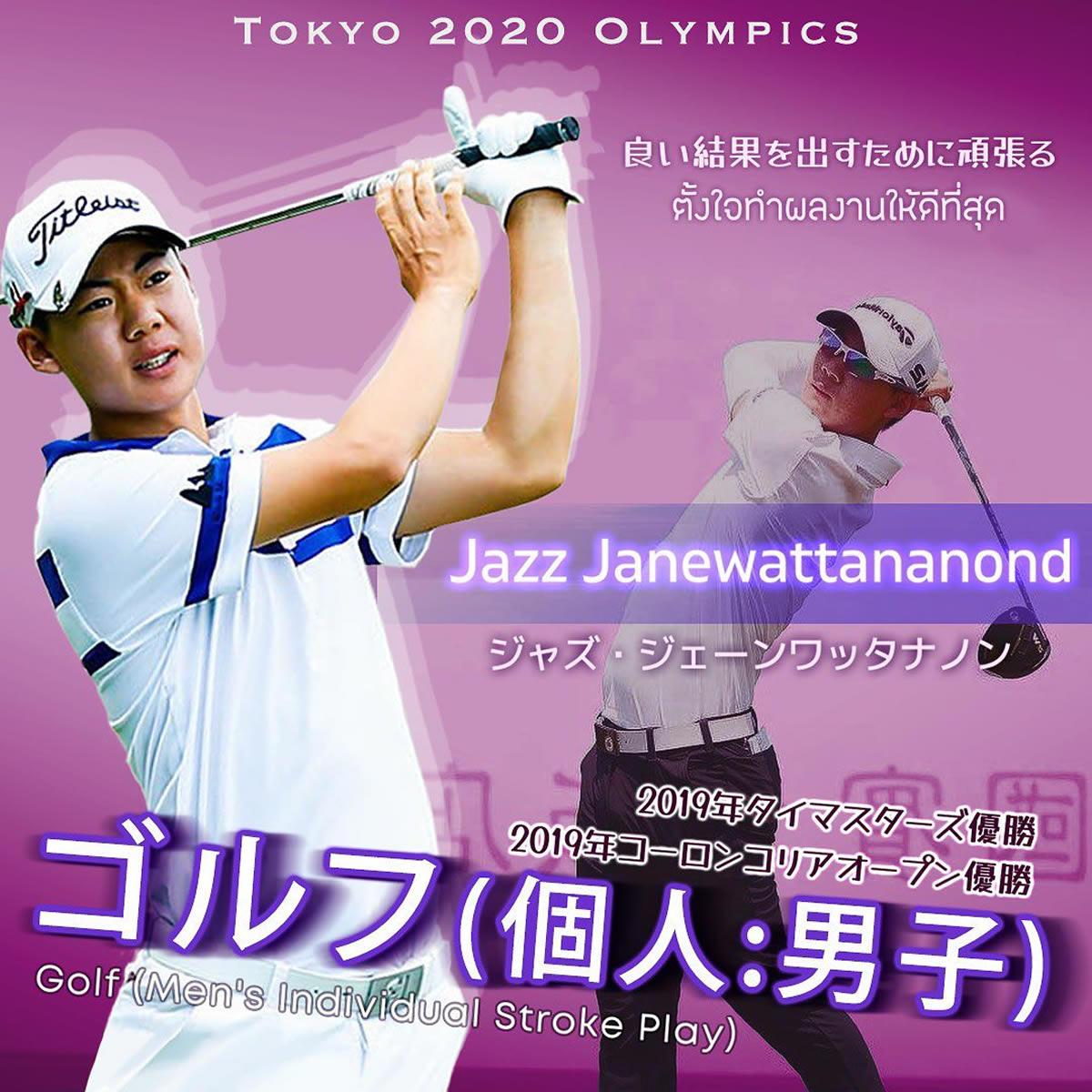 アティウィット・ジェーンワッタナーノン(ジャズ)選手[ゴルフ タイ代表]東京2020オリンピック