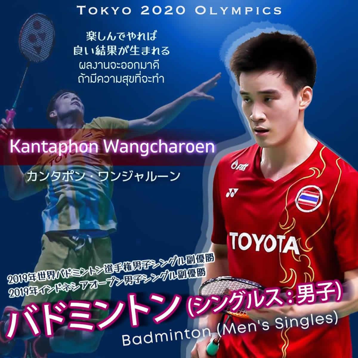 カンタポン・ワンジャルーン(カン)選手[男子バドミントン タイ代表]東京2020オリンピック
