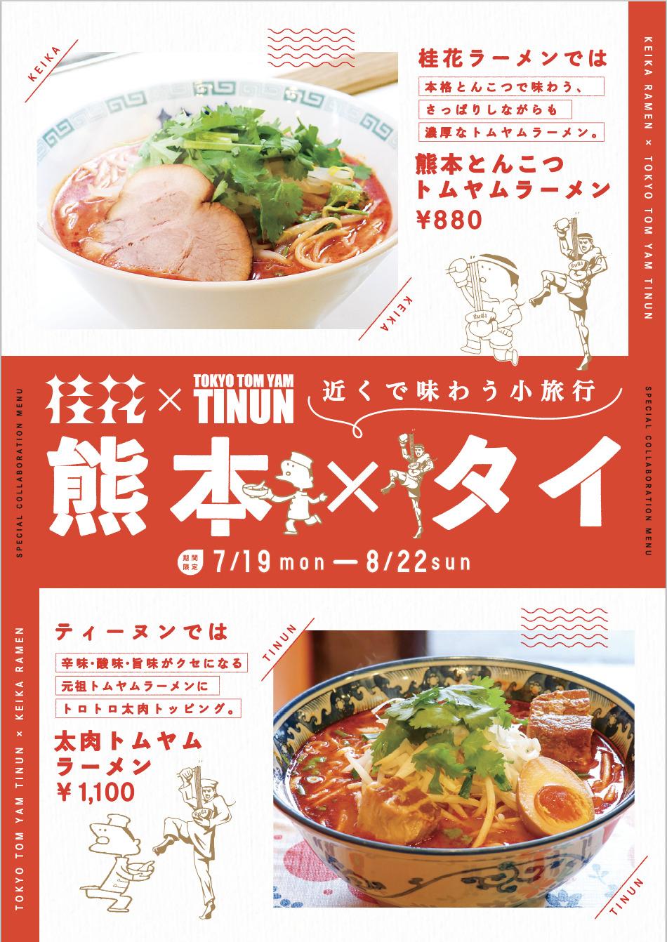 かつてタイにも出店していた桂花、「熊本とんこつトムヤムラーメン」発売