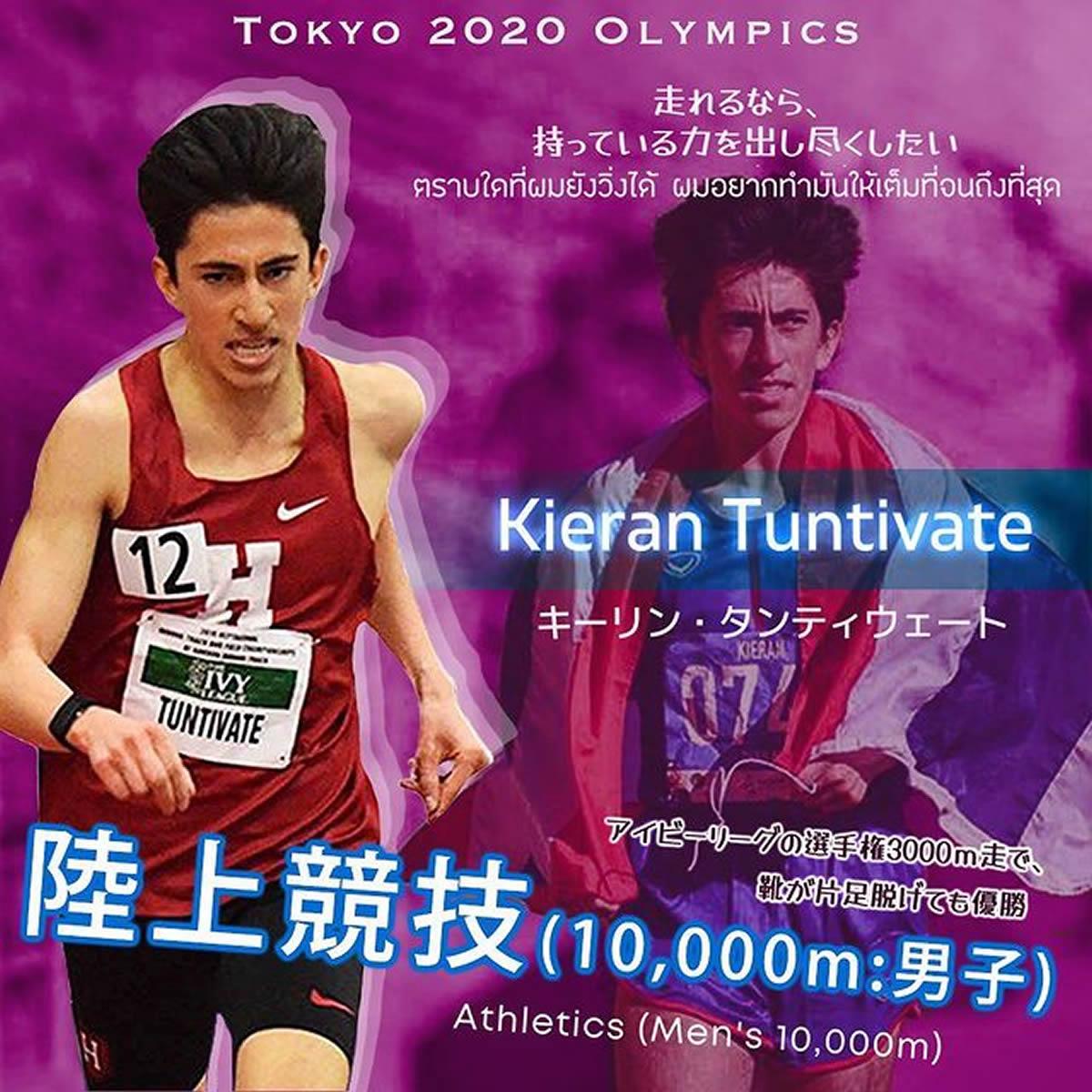 キーリン・タンテウェート選手[男子陸上 タイ代表]東京2020オリンピック