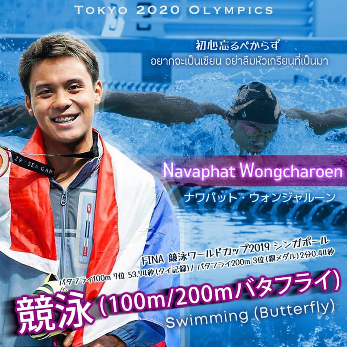 ナワパット・ウォンジャルーン(ワイン)選手[男子競泳 タイ代表]東京2020オリンピック