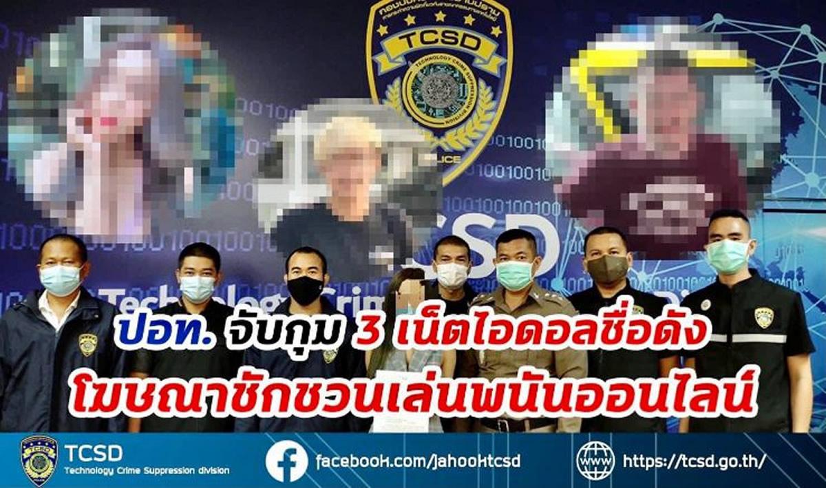 タイ警察がインフルエンサーを続々逮捕、オンライン賭博の宣伝で