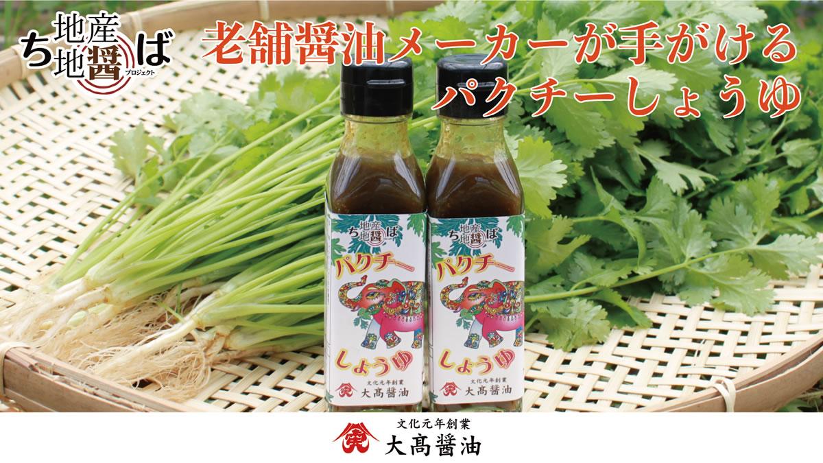 千葉で創業200年の大髙醤油、 「パクチーしょうゆ」を発売