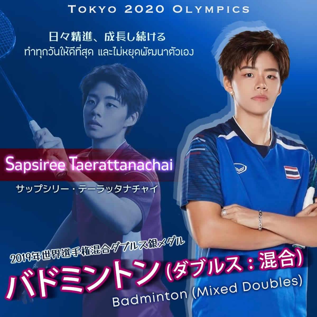 サップシリー・テーラッタナチャイ(ポポ)選手[女子バドミントン タイ代表]東京2020オリンピック