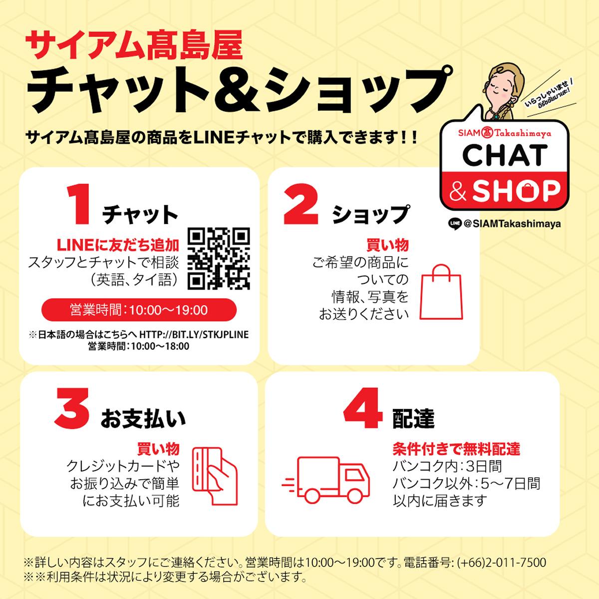 タイ唯一の日系百貨店「サイアム高島屋」でLINEを通じてお買い物、月末までのプロモも