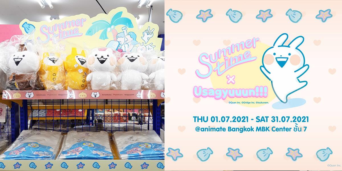 「うさぎゅーん!」と「summertime」 のコラボグッズが「アニメイトバンコク」でPOPUP SHOP開催中