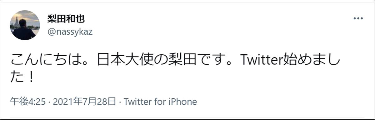 梨田和也駐タイ大使がTwitter開始