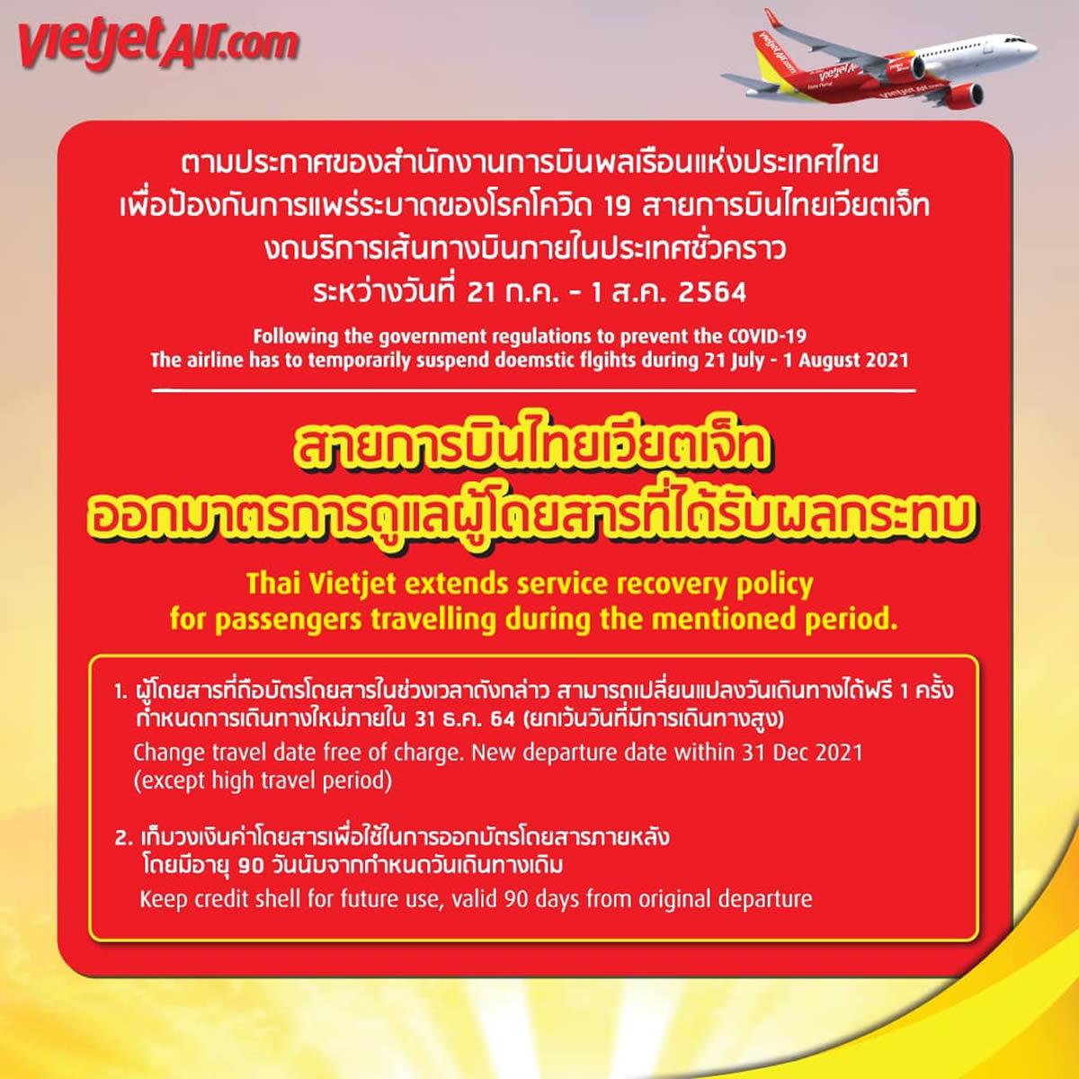 タイ・ベトジェット、2021年7月21日から国内線の全路線を運航休止