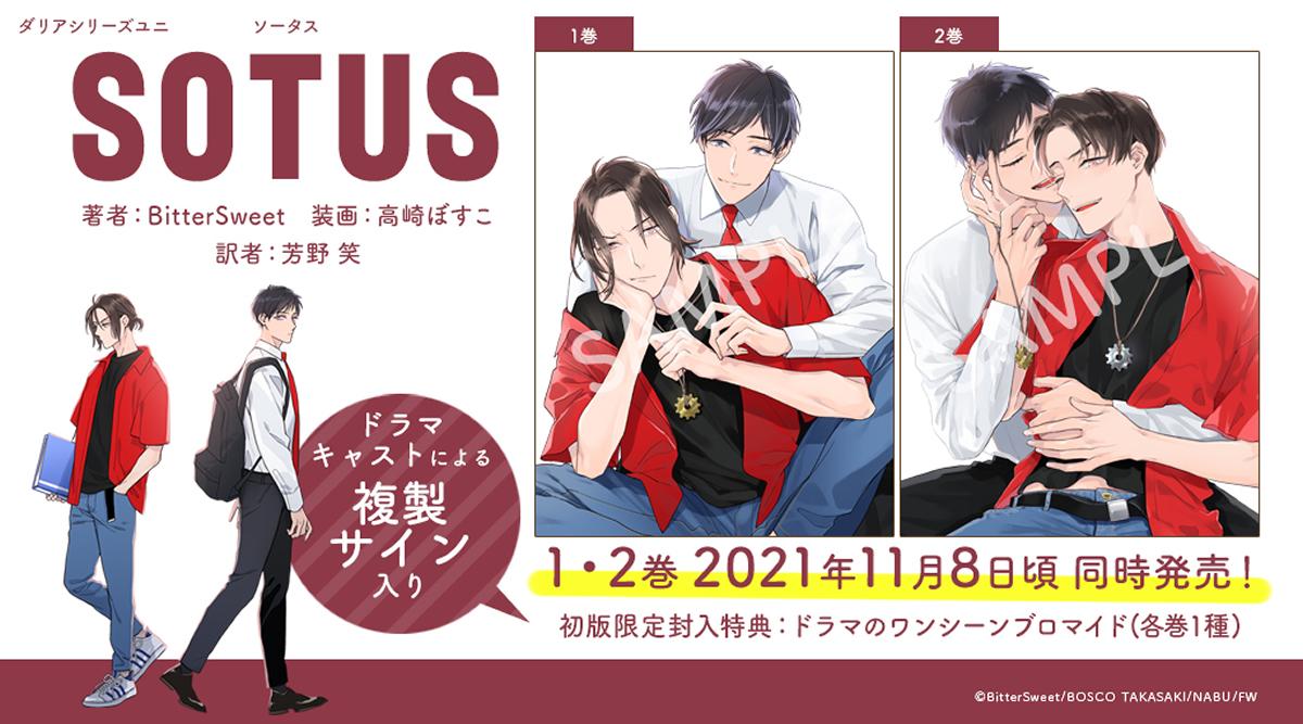 日本語版BL小説「SOTUS」、特典ブロマイド画像が解禁