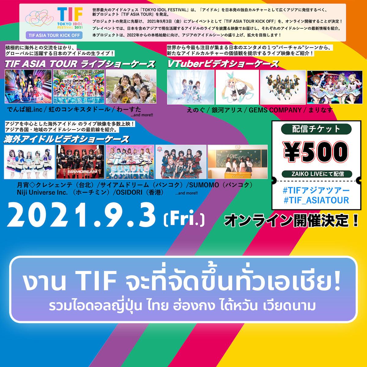 タイからSiam☆DreamとSumomoの出演決定!「TIF ASIA TOUR KICK OFF」