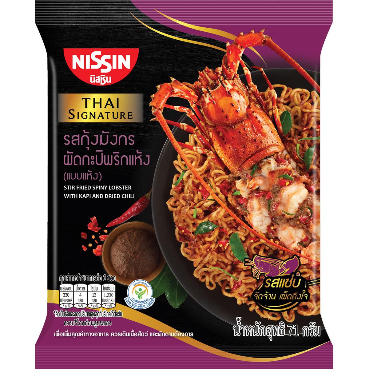 タイ日清、タイの伊勢海老「クン・モンコン」風味の袋麺を新発売