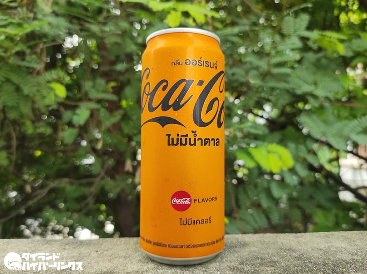 新デザインに生まれ変わったオレンジ風味コカ・コーラ